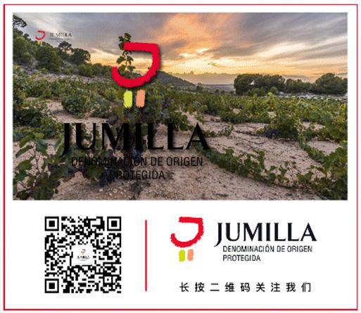 Jumilla se posiciona en las Redes Chinas a través de WebChat, Weibo y su propia Web con extensión .CN